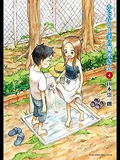 からかい上手の高木さん(4) (ゲッサン少年サンデーコミックス)