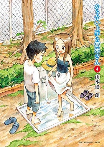 からかい上手の高木さん(4) (ゲッサン少年サンデーコミックス)の詳細を見る