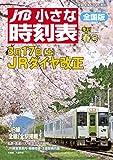 JTB小さな時刻表2018年3月号