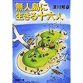 無人島に生きる十六人 (新潮文庫)
