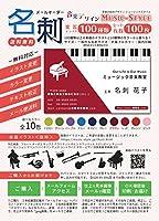 メールオーダー式 名刺 音楽デザイン 100枚  名刺02