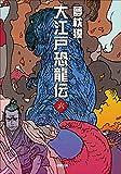 大江戸恐龍伝 六 大江戸恐龍伝(小学館文庫)