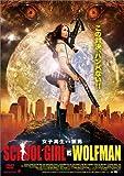 女子高生VS狼男 [DVD]