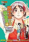富士山さんは思春期(4) 満天の星、桜満開の下で…編 (アクションコミックス(COINSアクションオリジナル))