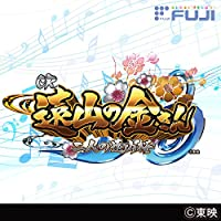 CR遠山の金さん 二人の遠山桜 オリジナルサウンドトラック