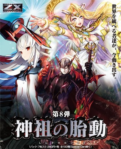 Z/X (ゼクス) -Zillions of enemy X- 第8弾 神祖の胎動 BOX