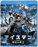 アイスマン 超空の戦士 [Blu-ray]