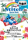 STiTCH SPECIAL BOOK (e-MOOK 宝島社ブランドムック)