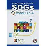 SDGs 国連 世界の未来を変えるための17の目標 2030年までのゴール