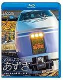 E351系 特急スーパーあずさ 紅葉に染まる新宿~松本【Blu-ray Disc】