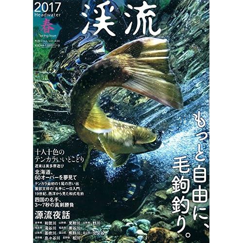 渓流 2017春 もっと自由に、毛鉤釣り・源流夜話 (別冊つり人 Vol. 434)