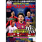 サッカー欧州ベストゴールズ―UEFAオフィシャル (GAKKEN SPORTS MOOK)