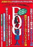 POGの達人 2011?2012年 (光文社ブックス 94)