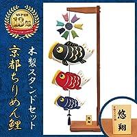 室内飾り こいのぼり 鯉のぼり 室内鯉【名入れ無料】