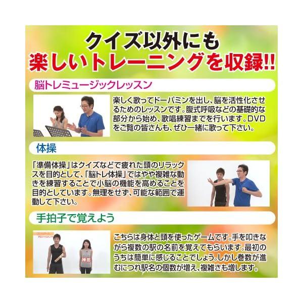 いきいき脳楽エイジング 注意力編|DVD4枚組...の紹介画像6