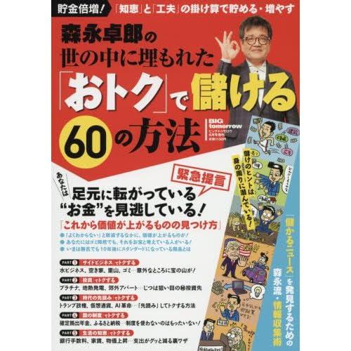 森永卓郎の世の中に埋もれた「おトク」で儲ける60の方法 2017年 06 月号 [雑誌]: BIG tomorrow(ビッグトゥモロー) 増刊