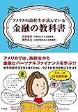 アメリカの高校生が読んでいる金融の教科書 アメリカの高校生シリーズ