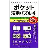 ポケット漢字パズル4