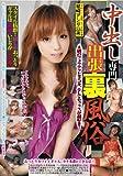 中出し専門出張裏風俗 星崎アンリ(SUFU-07) [DVD]