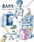 穂村弘/宇野亞喜良『恋人たち』の表紙画像