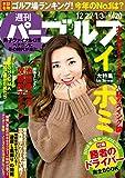 週刊パーゴルフ 2017年 01/03号 [雑誌]