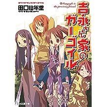 吉永さん家のガーゴイル1 (ファミ通文庫)