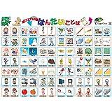 ハッピークローバー 【はんたいことばポスター】 目で見て絵で覚える 小学生まで使える漢字入り