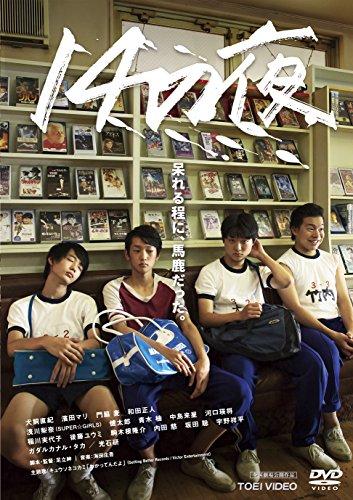 14の夜 [DVD]