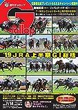 週刊Gallop(ギャロップ) 7月14日号 (2019-07-09) [雑誌]