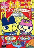 GO GO!たまたま・たまごっち 9 ふぁみり~ (てんとう虫コミックススペシャル)