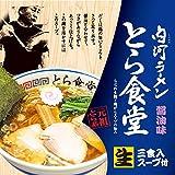久保田麺業 白河ラーメン とら食堂(大) 330g