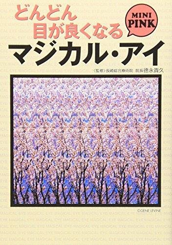 どんどん目が良くなるマジカル・アイ MINI PINK  (宝島社文庫)の詳細を見る