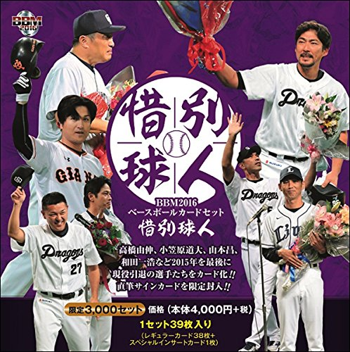 BBM 2016 ベースボールカードセット 惜別球人 BOX