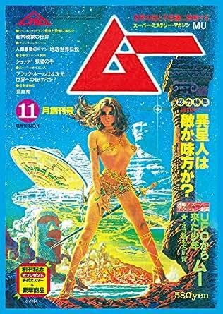 [月刊ムー]ムー創刊号 大判タオル AKRMU016