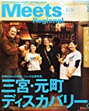 Meets Regional (ミーツ リージョナル) 2015年 01月号 [雑誌]