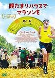陽だまりハウスでマラソンを[DVD]