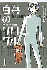 白暮のクロニクル(1) (ビッグコミックス) Kindle版