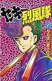 ヤンキー烈風隊(14) (月刊マガジンコミックス)