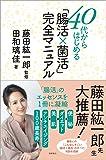 40代からはじめる 「腸活×菌活」完全マニュアル (一般書)