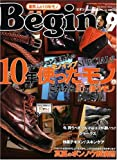 Begin (ビギン) 2007年 09月号 [雑誌]
