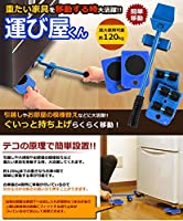 My Vision 【 耐荷重 約120kg 】 楽々移動 (イエロー) 冷蔵庫 タンス ベッド 引っ越し 大掃除 模様替え MV-HAKOBIYA-YE