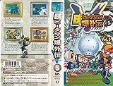 B(ボンバーマン)ビーダマン爆外伝V(ビクトリー)(5) [VHS]