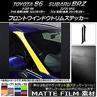 AP フロントウインドウトリムステッカー マット調 トヨタ/スバル 86/BRZ ZN6/ZC6 前期/後期 2012年03月~ オレンジ AP-CFMT2268-OR 入数:1セット(2枚)