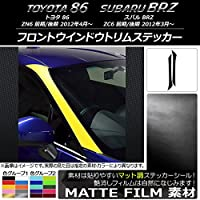 AP フロントウインドウトリムステッカー マット調 トヨタ/スバル 86/BRZ ZN6/ZC6 前期/後期 2012年03月~ シルバー AP-CFMT2268-SI 入数:1セット(2枚)