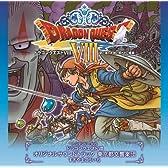 3DS版「ドラゴンクエストVIII」空と海と大地と呪われし姫君 オリジナルサウンドトラック