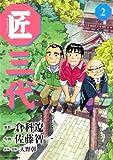 匠三代(2) (ビッグコミックス)