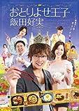 おとりよせ王子 飯田好実 DVD-BOX[DVD]