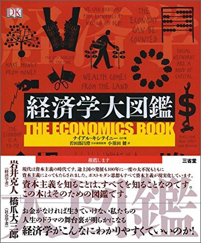 経済学大図鑑の詳細を見る