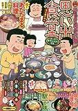 思い出食堂 湯豆腐の夜編 (ぐる漫)