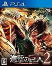 進撃の巨人2 (初回特典(エレン&リヴァイ「私服」コスチューム 早期解放シリアル) 同梱)